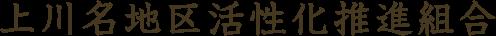 上川名地区活性化推進組合