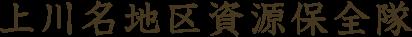 上川名地区資源保全隊